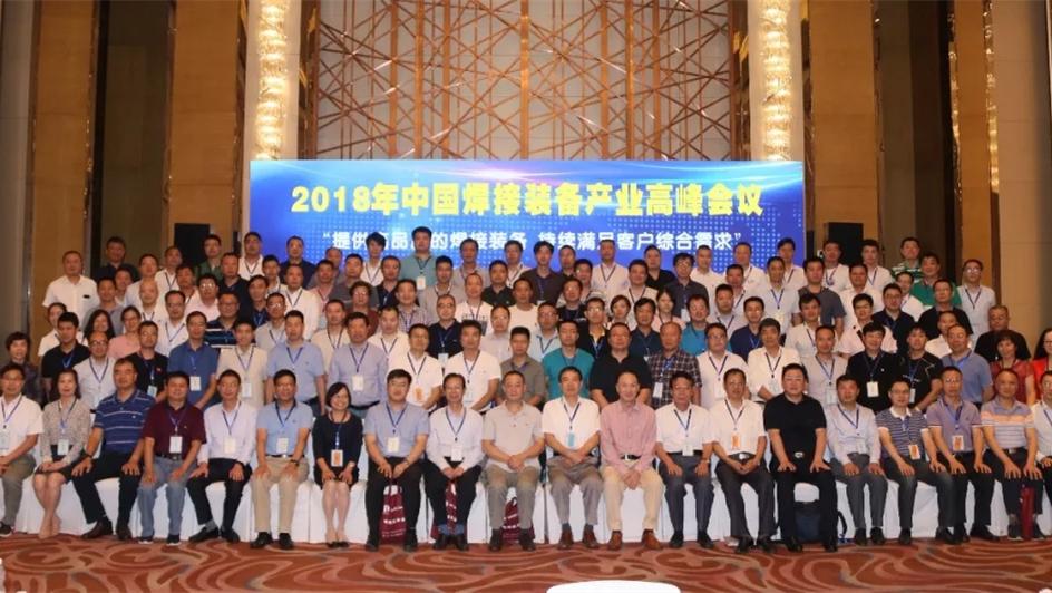 2018年中国焊接装备产业高峰会议盛装登场