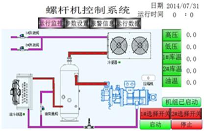 MC100系列PLC在制冷设备上的应用