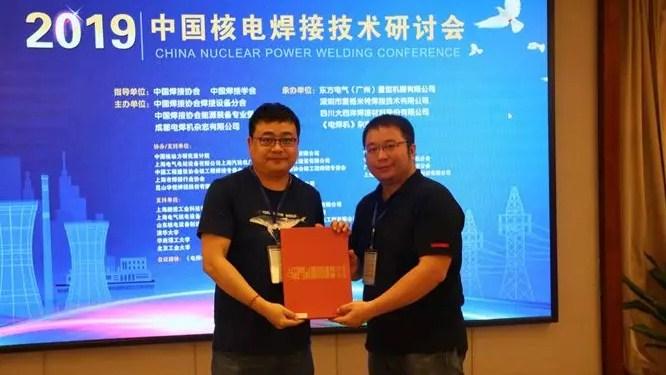 麦格米特助力2019年中国核电焊接技术研讨会