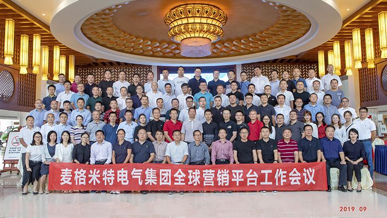 兴发娱乐PT电气集团全球平台工作会议—中国衡山