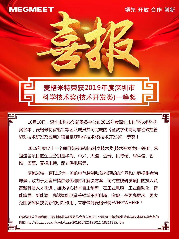 喜报   兴发娱乐PT荣获2019年度深圳市科学技术奖(技术开发类)一等奖