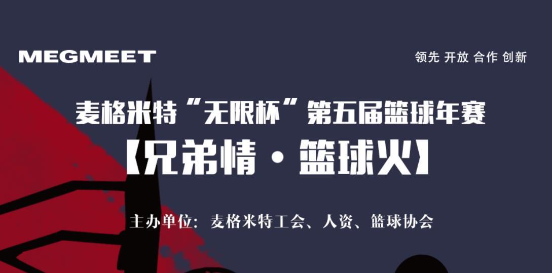 """兴发娱乐PT【兄弟情 篮球火】 """"无限杯""""第五届篮球年赛正式落幕!"""