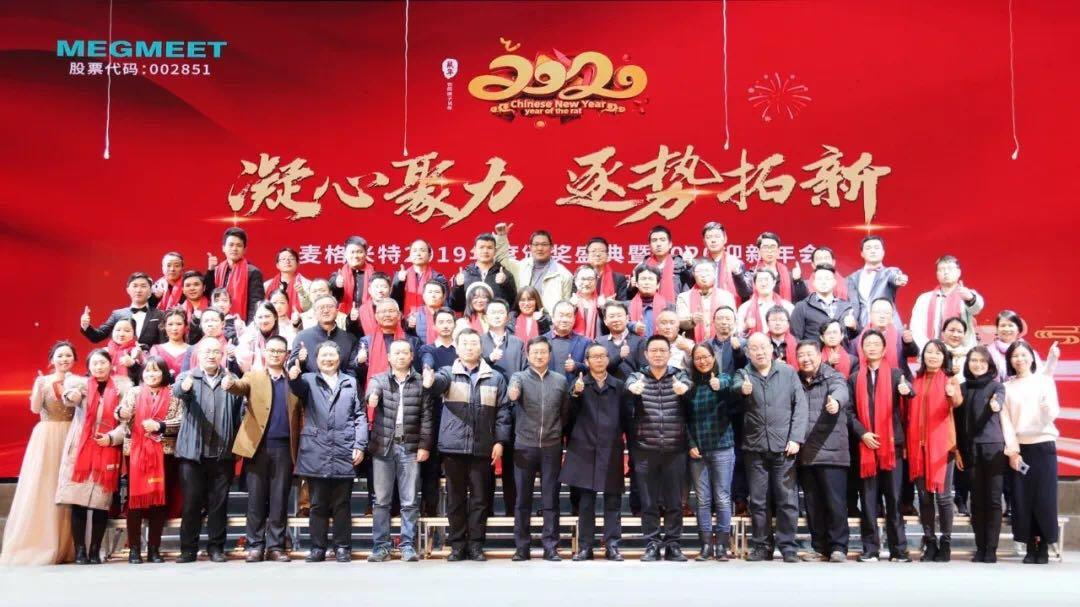 凝心聚力 逐势拓新 | 兴发娱乐PT2019年度颁奖盛典暨2020迎新年会盛大开启!