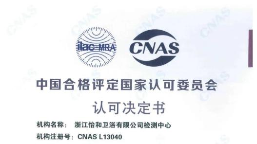 最高标准!兴发娱乐PT旗下子公司怡和卫浴检测实验室顺利获得CNAS认可!